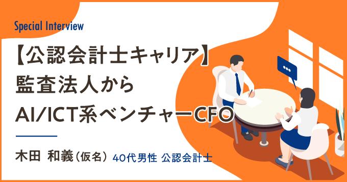 【公認会計士キャリア】監査法人からAI/ICT系ベンチャーCFO