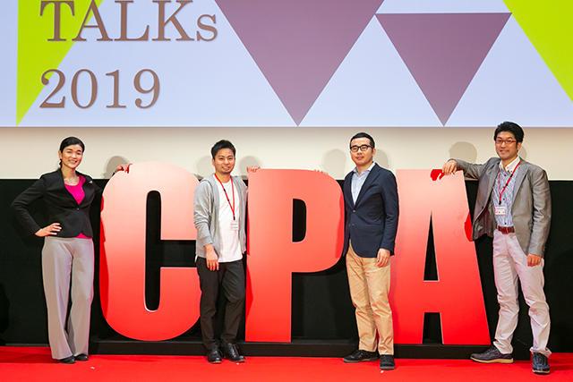 ~「CPA TALKs 2019」 イベントレポート~ 会計士の多様性【パネルディスカッション編】