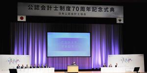 【第1回】公認会計士制度70周年記念式典 イベントレポート