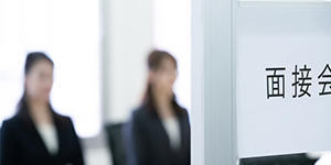 未経験でFASへ転職。成功の秘訣とは?