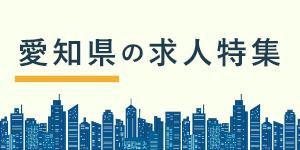 愛知県における公認会計士の転職・求人事情とは?