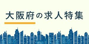 大阪府における公認会計士の転職・求人事情とは?