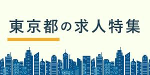 【東京都】都道府県別 公認会計士の求人・転職情報