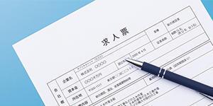 会計士専門の転職エージェントが伝える求人票の見方とチェックポイント【求人への応募1】