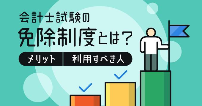 会計士試験の免除制度とは?メリットや利用すべき人について
