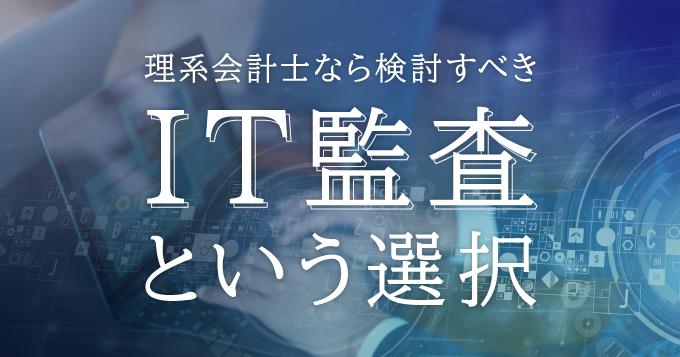 【会計士×IT】理系会計士なら検討すべきIT監査という選択