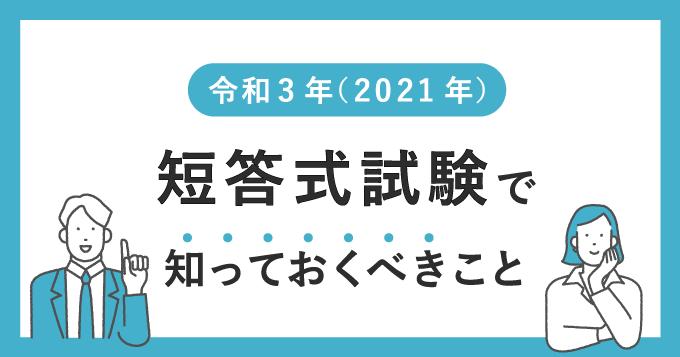 令和3年(2021年)公認会計士短答式試験は1回のみ実施。日程に注意!
