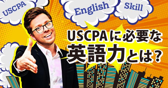 USCPAに必要な英語力とは? 英語力をプラスしてキャリアアップ!
