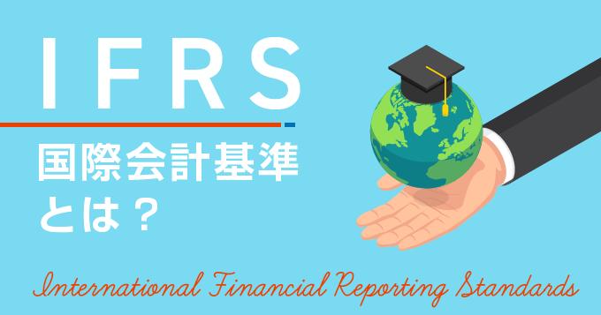 IFRS(国際会計基準)とは? IFRSを経験してキャリアアップ!