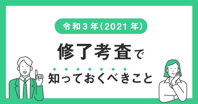 【令和3年(2021年)】公認会計士の修了考査で知っておくべきこと