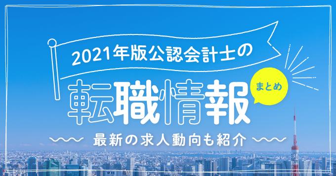 公認会計士の転職情報まとめ【2021年版】―最新の求人動向も紹介