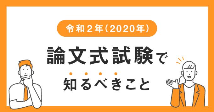 公認会計士になるために令和2年(2020年)論文式試験で知るべきこと