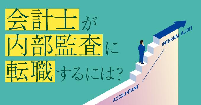 会計士に人気の転職先、内部監査に転職するには?