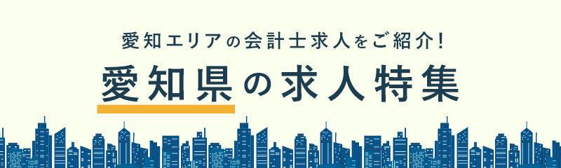【愛知県】都道府県別 公認会計士の求人・転職情報