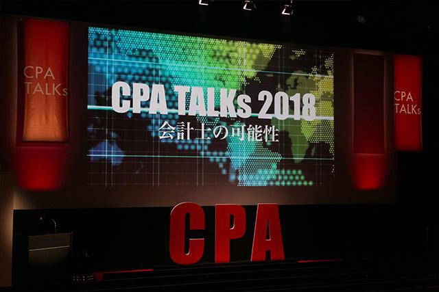 「CPA TALKs 2018」 第1回イベントレポート|会計士の可能性を探る【前編】