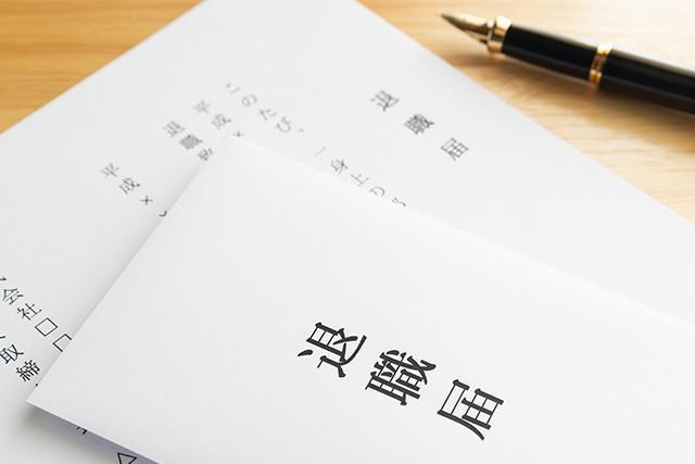 退職理由や退職届について【公認会計士の退職から転職まで1】