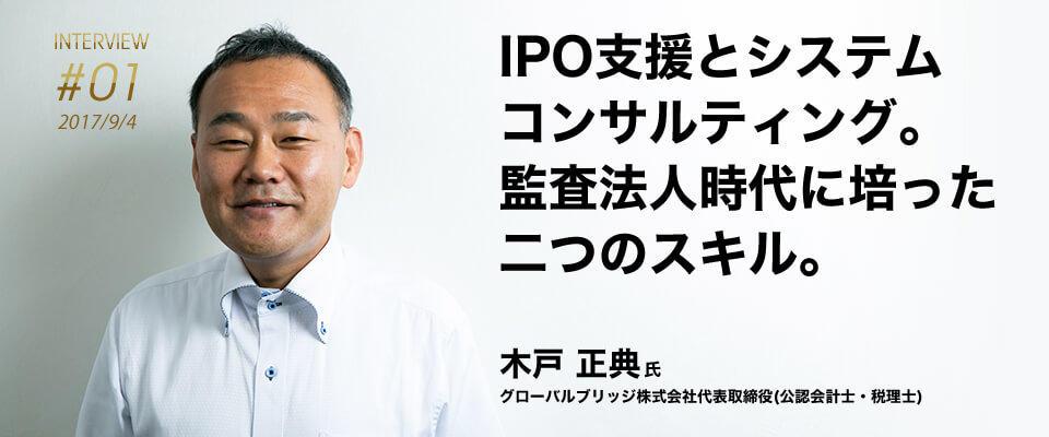 IPO支援とシステムコンサルティング。監査法人時代に培った二つのスキル。