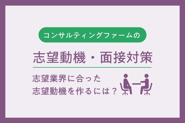 【面接対策】コンサルティング業界への転職における志望動機対策・注意点