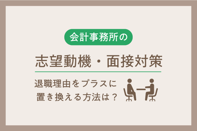【面接対策】会計事務所への転職における志望動機対策・注意点
