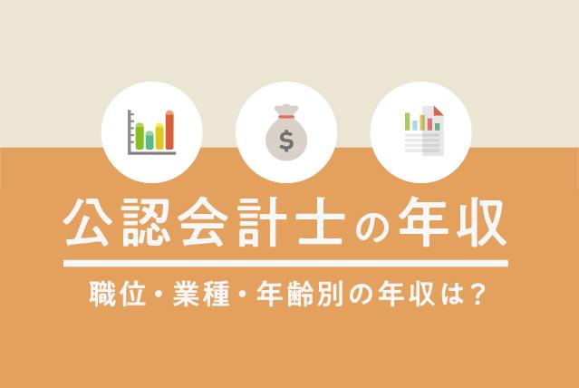 公認会計士の年収・給料は?業種・階級ごとの年収を比較!