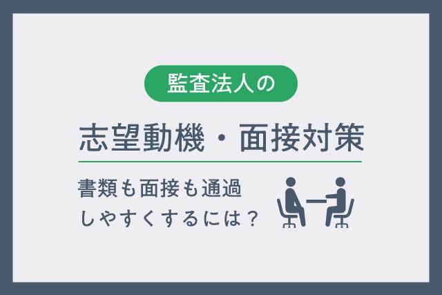 【面接対策】監査法人への転職における志望動機対策・注意点