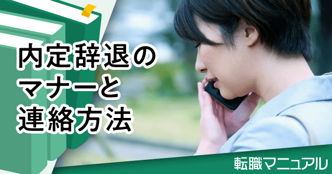 内定辞退のマナーと連絡方法【公認会計士の内定から転職成功まで2】