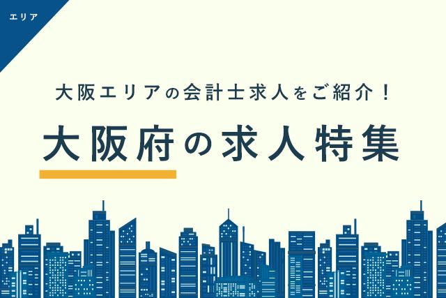 【大阪府】都道府県別 公認会計士の求人・転職情報