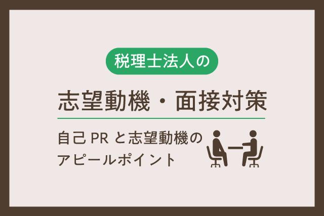 【面接対策】税理士法人への転職における志望動機対策・注意点